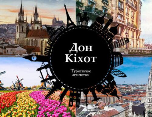 Недорогие туры в Европу